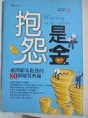 【書寶二手書T3/行銷_INX】抱怨是金-處理顧客抱怨的80優質典範_清水省三