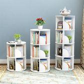 兒童書架創意旋轉書架360度書櫃現代簡約置物架兒童轉角桌上簡易學生落地MKS 年終狂歡