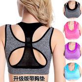 運動文胸防震跑步速干定型聚攏瑜伽美背心無鋼圈胸罩女士運動內衣 S-L  任選一件享八折