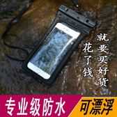 【新年鉅惠】蘋果8x華為vivo氣囊手機防水袋潛水套通用觸屏oppo游泳拍照可充電