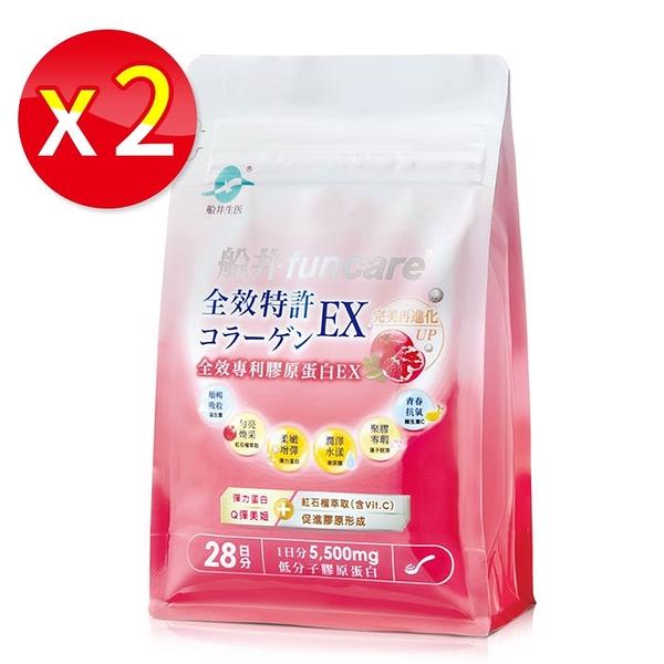 【二包】船井 全效專利膠原蛋白EX 196g 28日份