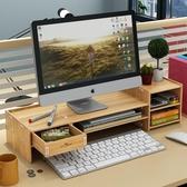 電腦顯示器屏增高架底座桌面鍵盤置物架收納整理抬加高托盤支架子jy【全館免運】