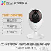 攝像頭 海康威視螢石 C2C家用智慧無線網絡監控攝像頭機wifi高清遠程夜視 igo 城市玩家