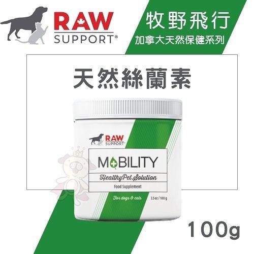 『寵喵樂旗艦店』Raw Support牧野飛行 天然絲蘭素100g.提升整體健康必須營養.犬貓營養品