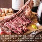 【免運直送】澳洲S穀飼熟成戰斧牛排3包組(600公克/片)