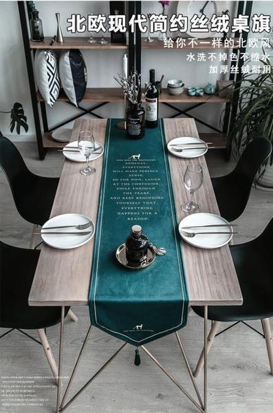 北歐桌旗現代簡約輕奢奢華餐桌布餐桌長條茶幾五斗櫃美式定制桌布 中秋特惠
