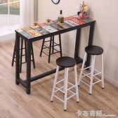 靠牆吧台桌小吧台家用客廳高腳桌椅組合創意簡約長條桌休閒酒吧桌