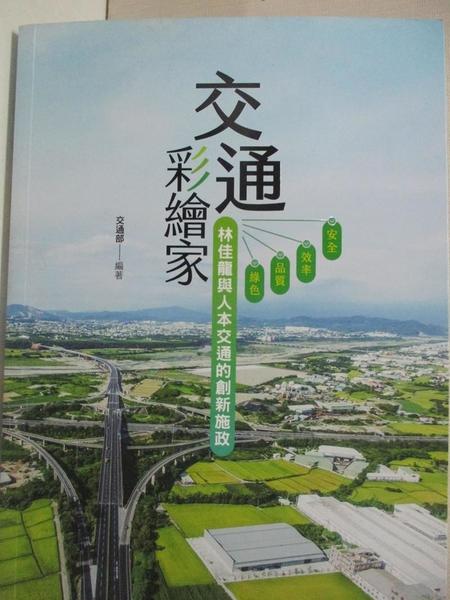 【書寶二手書T5/社會_J3M】交通彩繪家:林佳龍與人本交通的創新施政_交通部