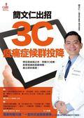 (二手書)簡文仁出招‧3C痠痛症候群投降