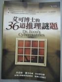 【書寶二手書T3/一般小說_OFS】艾可博士的36道推理謎題_林志懋