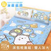 【享夢城堡】雙人加大床包枕套6x6.2三件組-角落小夥伴 冰原歷險-藍