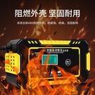 汽車電瓶充電器12v24v自動智能蓄電池修復型大功率啟停電瓶充電機 初色家居館