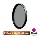 【B+W】F-Pro 110 ND 62mm 單層鍍膜 減光鏡 (捷新公司貨)