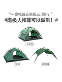 南極人帳篷戶外2-3人全自動雙人2家用露營防暴雨野營野外加厚防雨NMS 台北日光