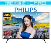 飛利浦PHILIPS 50吋 薄邊框 4K聯網HDR液晶顯示器+視訊盒 50PUH6004