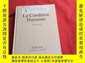 二手書博民逛書店La罕見condition Humaine韩文原版Y179070