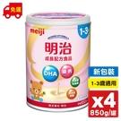(新包裝) MEIJI明治 成長配方奶粉 1-3歲 850gX4罐 (日本原裝進口 升級配方) 專品藥局【2017861】