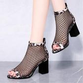 馬丁靴魚嘴涼鞋女粗跟新款百搭夏時尚黑色透氣網面高跟鞋涼靴  【快速出貨】