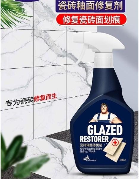 去痕劑 瓷磚金屬劃痕修復劑家用強力清洗劑地板磚去污漬釉面去痕清潔神器 風馳