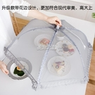 菜罩 北歐風大號方形菜罩可折疊防蒼蠅蓋菜罩食物飯菜罩剩家用防塵菜罩