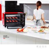 220V 電烤箱家用烘焙小型烤箱多功能全自動蛋糕30升大容量  LN3185【東京衣社】