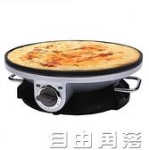 芬譽智慧煎餅機家用薄餅機電餅鐺烙餅鍋全自動烤餅春捲煎餅果子機 自由角落