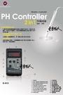 UP 雅柏【PH監控器(2合1)+附電極】雙點校正 PH控制器 監測、控制水中PH質 D-813 魚事職人