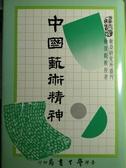 (二手書)中國藝術精神