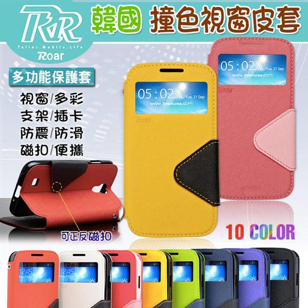 ☆三星Galaxy S6 Edge 手機套 韓國Roar 撞色視窗系列保護套 G9250 雙色開窗皮套 保護殼【清倉】