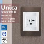 法國Schneider Unica PlusT型插座(附接地極)_可可亞(ABS外框)