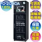 【六期零利率】防潮家 185L 電子防潮箱 FD-200CA