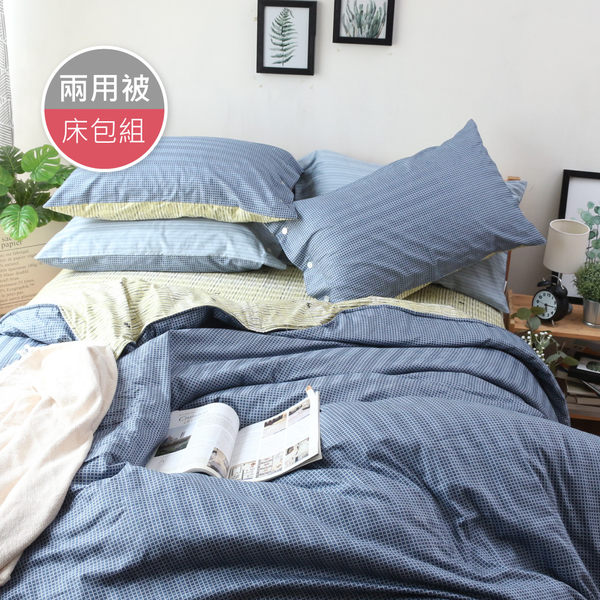 R.Q.POLO 高織緹花織光棉-簡陌夏光 兩用被床包四件組 雙人加大6尺