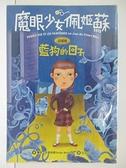 【書寶二手書T1/兒童文學_BYJ】魔眼少女佩姬蘇-藍狗的日子_賽奇.布魯梭羅