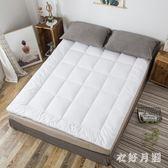 床墊防滑被硬加厚床褥子家用軟墊 QW7432【衣好月圓】