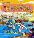 水滸傳(4):三敗高俅(附VCD)...