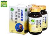 美海雲®褐藻醣膠膠囊 3盒組