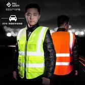 反光背心馬甲安全防護服汽車交通反光衣環衛工人衣服外套 愛麗絲精品