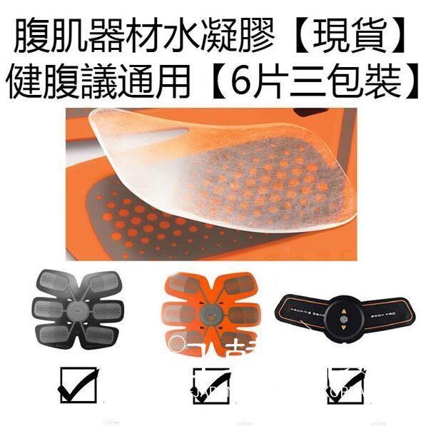 現貨  腹肌凝膠貼 日本進口水凝膠 啫喱膠 腹肌貼片 腹肌水凝膠