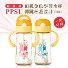 台灣製 PPSU 學習水杯330ml 獨特防脹氣吸管 耐高溫200度 輕盈好抓 新上市超值體驗價