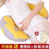 托腹枕 多米貝貝孕婦枕頭護腰側睡臥枕U型枕多功能托腹睡覺用品抱枕夏季T