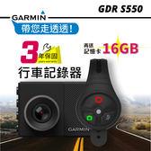 【Garmin】行車記錄器(124°角度)GDR S550(GPS) (三年保固) 送16G 車用產品