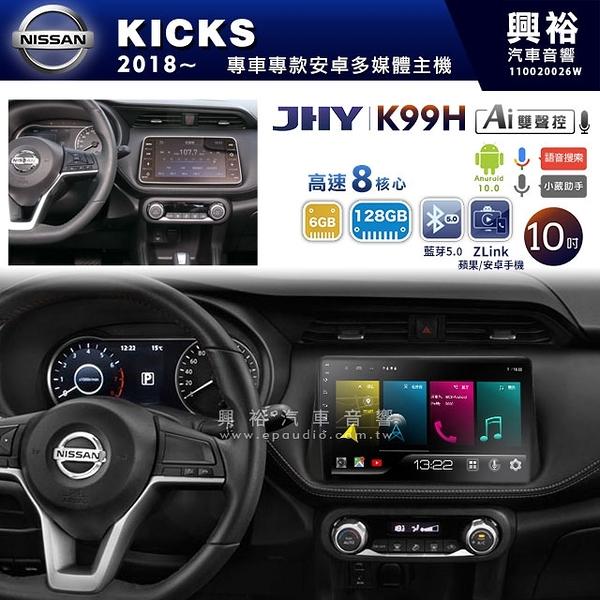 【JHY】2018~年NISSAN KICKS專用10吋K99H安卓機*導航+ZLlink*高速8核6+128G