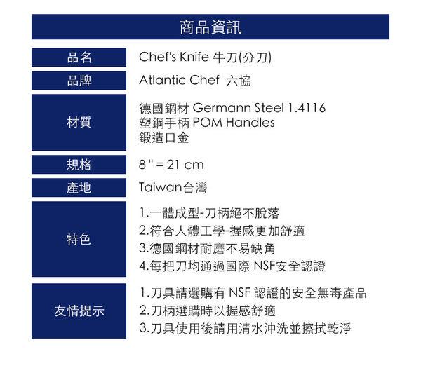 【Atlantic Chef六協】Chef's Knife 牛刀(分刀) 料理刀 菜刀 切肉刀