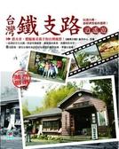 (二手書)台灣鐵支路逍遙遊