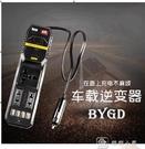 車載充電器逆變220V家用電源器轉換迷你型汽車插座USB 交換禮物