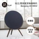 【領券再折扣】B&O PLAY Beoplay 藍芽無線喇叭 A9 MK4 第四代 星塵藍 尊爵黑 皓月白