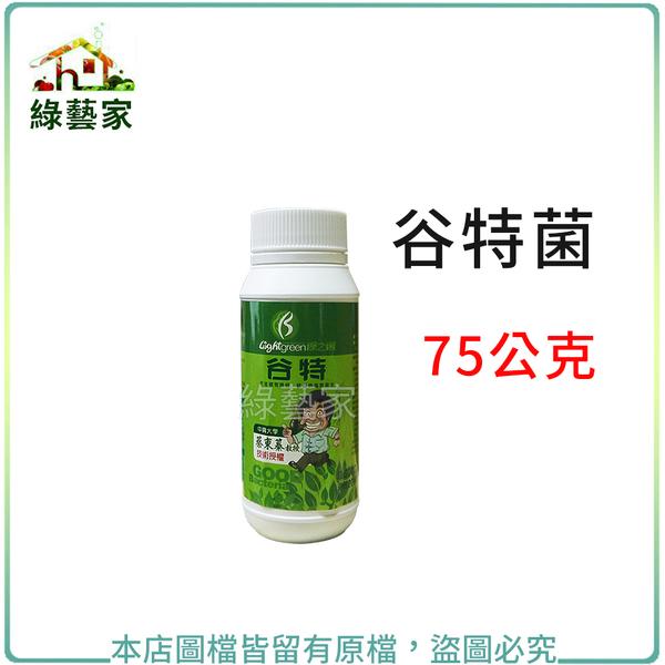 【綠藝家】谷特菌75公克