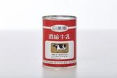 ★☆11/15~11/18線上咖啡展展期限定優惠★☆白美娜濃縮牛乳整箱(48罐)