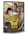 妙探事務所 DVD | OS小舖