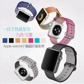 Apple Watch 1 2 3代 通用 手錶錶帶 尼龍纖維編織 蘋果錶帶 38 42mm 智慧錶帶 替換帶 散熱 透氣